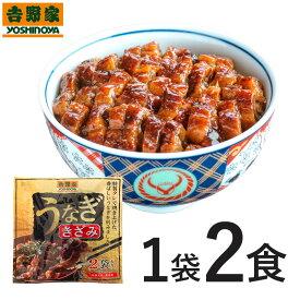 吉野家 冷凍 刻みうなぎ1袋2食セット【お一人様一個限り】