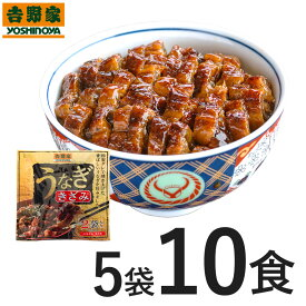 吉野家 冷凍 刻みうなぎ5袋10食セット【送料無料】