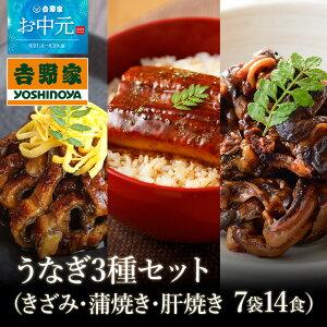 吉野家 うなぎ3種セット(蒲焼き・きざみ・肝焼き 7袋14食)