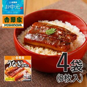 吉野家 冷凍うなぎ蒲焼4袋8食(1袋/72g×2パック)