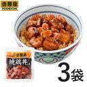 吉野家 冷凍新・焼鶏丼の具3袋セット(湯せん専用)【こちらの商品はお一人様1セット限定となります】