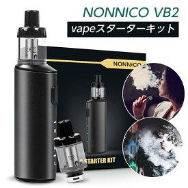 電子タバコ スターターキット vape NONNICO VB2 ベイプ パワー調節機能付き 加熱式タバコ でんしたばこ 本体 1300mAhバッテリー 爆煙 ニコチンなし タール ニコチン0 禁煙減煙サポート 日本語取扱説明書付き おすすめ コンパクト リキッド補充式 送料無料 2021年最新版