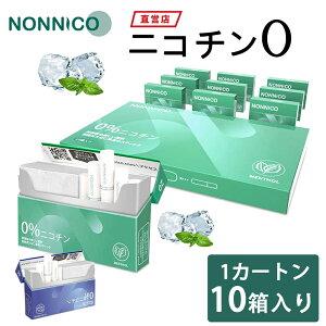 【楽天1位】【定期購入】NONNICO ノンニコ 10箱(1箱20本入り)1カートン 加熱式タバコ 加熱式たばこ IQOSとその互換機用 iqos ヒートスティック ニコチン タール ゼロ 電子タバコ 電子たばこ 禁