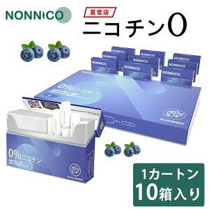 【アイスブルーベリー】NONNICO ノンニコ 10箱(1箱20本入り)1カートン 加熱式タバコ IQOSとその互換機用 アイコス ヒートスティック ニコチン0 加熱式タバコスティック 電子タバコ 電子たばこ