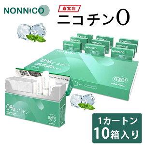 ランキング1位! NONNICO ノンニコ ニコチン0 アイコス用ニコチンゼロ スティック 茶葉 10箱 セット( 1箱20本入り ) 互換機 加熱式タバコ 電子タバコ 禁煙 ブルーベリー メンソール iqosやアイ