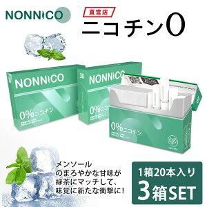 【メンソール】NONNICO ノンニコ 3箱セット(1箱20本入り) 加熱式タバコ 加熱式たばこ IQOSとその互換機用 ヒートスティック ニコチン0 電子タバコ 電子たばこ 禁煙グッズ 禁煙 減煙 離煙補助