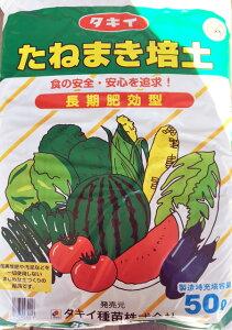 【園芸用培土】【タネマキ培土】タキイ たねまき培土 50L  タキイ種まき培土