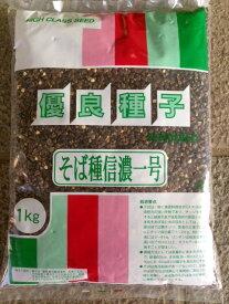 信濃1号 そば種子 1kg 【ソバ種子】【秋そば】