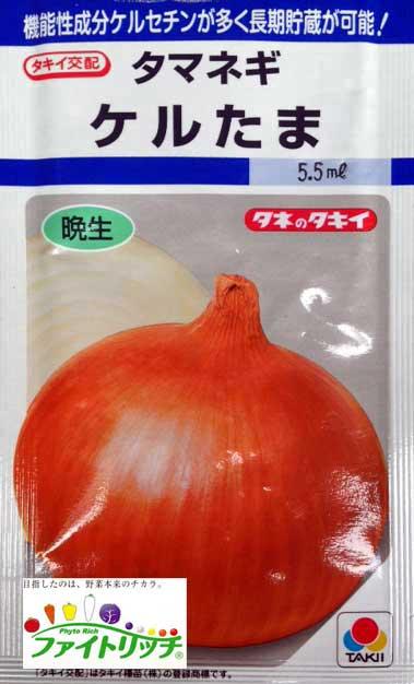 ケルたま 玉ねぎ種子 5.5ml 晩生種 小袋種子 【郵便送料110円〜】【タキイ種苗】【野菜種子】