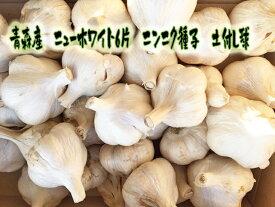 青森県産ニンニク種子 土付き ニューホワイト6片 Lサイズ(kg‥12個〜14個)(リンペン 5~7個/球) 1kg 【種にんにく】【青森県産】