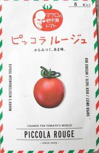 マロウの地中海トマト ピッコラルージュ ミニトマト種子 8粒【イタリアトマト】【野菜の種】