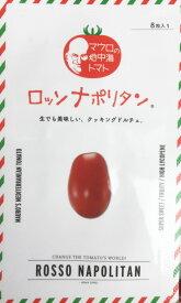 マロウの地中海トマト ロッソナポリタン ミニトマト種子 8粒【イタリアトマト】【野菜の種】