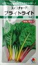 スイスチャード ブライトライト(フダンナ)1袋(約60粒)野菜種子 小袋