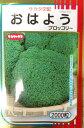 【郵便送料無料】おはよう ブロッコリー種子 2000粒  【野菜種子】 【サカタのタネ】【ブロッコリーの種】
