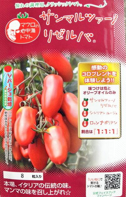 マロウの地中海トマト サンマルツァーノリゼルバ 中玉トマト種子 8粒【イタリアトマト】【野菜の種】