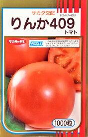 【郵便送料無料】りんか409 大玉トマト種子 1000粒【トマト種】【サカタのタネ】【野菜の種】