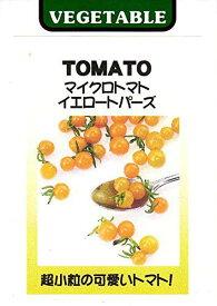 トマト種子 マイクロトマト イエロートパーズ 約30粒  【野菜の種】