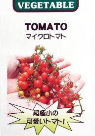 トマト種子 マイクロトマト 約30粒  【野菜の種】