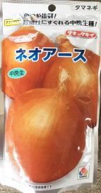ネオアース 玉ねぎ種子 2dlスタンドパック 中晩生 【タキイのタネ】