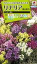 花種 NL200 リナリア グッピー混合 小袋 [FLN119]【花の種】【タキイのタネ】【ガーデニング】