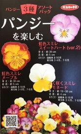 花種 パンジーを楽しむ 3種のアソートパック 小袋 【花の種】【サカタのタネ】【送料110円〜】【ガーデニング】