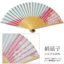 シルク扇子 ぼかし桜 ピンク 絹 扇 桃 シルク100%【京都】母の日 父の日 誕生日ギフト 結婚祝い