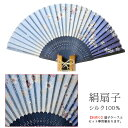 シルク扇子 ラメ桜 藍 絹 扇 シルク100%【京都】母の日 父の日 誕生日ギフト 結婚祝い