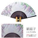 シルク扇子 藤/紫 絹 扇 シルク100%【京都】母の日 父の日 誕生日ギフト 結婚祝い
