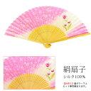 シルク扇子 白桜カトレア 絹 扇 シルク100%【京都】母の日 父の日 誕生日ギフト 結婚祝い