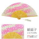 シルク扇子 白桜 房付き 絹 扇 シルク100%【京都】母の日 父の日 誕生日ギフト 結婚祝い