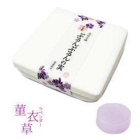 洗顔石鹸 ぷるんぷるんの実 石けん ソープ 美容 透明石鹸 美容成分 日本製 お肌に優しい 菫衣草 ラベンダー
