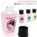 舞妓夢コロン 3本セット 香水 オーデコロン 香 京都の香水 金木犀 桜 山梔子の香り 携帯 各種類が1つずつ入ったセット