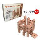 【期間限定クーポン配布中】 Mag-Building 積み木 ビ-玉 転がし ピタゴラスイッチ ブロック おもちゃ ブナ材 90ピース
