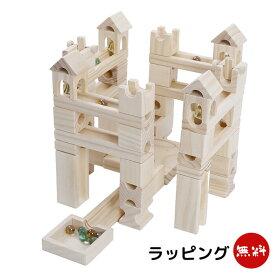 Mag-Building 積み木 ビ-玉 転がし ピタゴラスイッチ ブロック おもちゃ 80ピース