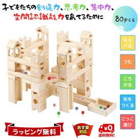Mag-Building 知育玩具 積み木 おもちゃ ビー玉 転がし 木製 ブロック 立体 パズル スロープトイ 出産祝い 男の子 女の子 1歳 2歳 3歳 子供 誕生日 プレゼント 入園 祝い 無塗装 80ピース