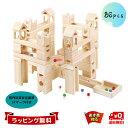 知育玩具 積み木 おもちゃ 1歳 2歳 3歳 ビー玉 転がし 知育 立体 パズル 木製 ブロック 出産祝い 入園 入学 祝い 誕生…