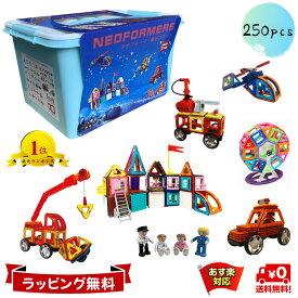NEOFORMERS 知育玩具 おもちゃ 積み木 ブロック 磁石ブロック 立体 パズル 誕生日 入園 入学 プレゼント 受験 図形 展開図 学習 教育玩具 刻印あり 日本玩具安全基準STマーク付き 250ピース
