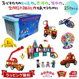 【決算セール】NEOFORMERS 知育玩具 おもちゃ 積み木 ブロック 磁石ブロック 立体 パズル 誕生日 入園 入学 プレゼント 受験 図形 展開図 学習 教育玩具 刻印あり 日本玩具安全基準STマーク付き 250ピース
