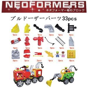 NEOFORMERS 知育玩具 磁石ブロック 単品 ばら売り 追加 お試しパック 補充パック マグネットブロック モンテッソーリ教育 子供 1歳 2歳 3歳 学習 受験 教育玩具 積み木 ネオフォーマー ブルドー