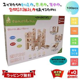 【決算セール】tanoshimu 知育玩具 積み木 おもちゃ 1歳 2歳 3歳 ビー玉 転がし 立体 パズル 木製 ブロック 出産祝い 入園 誕生日 プレゼント 小学生 男の子 女の子 子供 スロープトイ 無塗装 100ピース