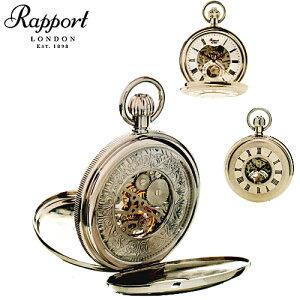 [ラポート] RAPPORT 両面開き 懐中時計手巻き式 スケルトン PW49【正規輸入品】 【新品】【RCP】【送料無料】