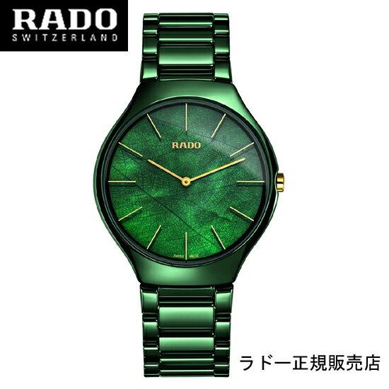 (あす楽)【RADO】ラドー 腕時計 トゥルー カラーズ グリーン クオーツ Rado  True  Colours ハイテクセラミックス R27006912 (国内正規販売店)【送料無料】【楽ギフ_包装】【10P04dec18】