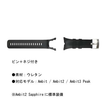 (Discontinued) SUUNTO Suunto ambit 2 Sapphire strap SS019567000 (for model:Ambit/Ambit2/Ambit3 Peak) (conditional)