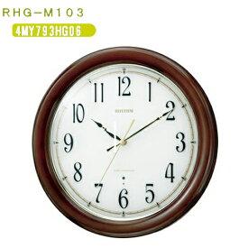 (あす楽) RHYTHM 茶色光沢仕上(白)RHG-M103 電波掛時計4MY793HG06【名入れギフト】【サンドプラスト名入れ】【新築・開店・新装 名入れ】【メッセージ名入れ】【送料無料】10P04Jun19