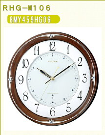 (あす楽)RHYTHM 茶色光沢仕上 RHG-M106(白)電波掛時計8MY459HG06【名入れギフト】【サンドプラスト名入れ】【新築・開店・新装 名入れ】【メッセージ名入れ】【送料無料】