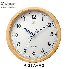 (あす楽)RHYTHM リズム メイプル木枠 PISTA-M3 電波掛時計 30cm 8MY541HG06【名入れギフト】【サンドプラスト名入れ】【新築・開店・新装 名入れ】【メッセージ名入れ】【送料無料】