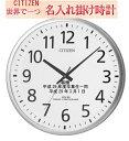 (サンドプラスト名入れ付き時計)55cm シチズン 8MY019M465 (室内用) 大型電波掛け時計  8MY465 55cm 【楽ギフ_包装】【楽ギフ_…