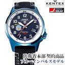 (あす楽)ケンテックス Blue Impulse  ブルーインパルス 腕時計 S715M-07 メンズ (自衛隊時計)3年保証ブルー…