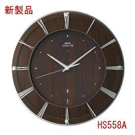 (あす楽)セイコー クロック 掛け時計 SEIKO EMBLEM エムブレム HS558A 電波時計 【電波掛時計】【電波掛け時計】【メッセージ名入れ】【エッチング】【名入れ】【のし宛書】