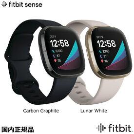 (ホワイトは即日発送) fitbit sense フィットビット センス 国内正規品  Carbon Graphite カーボングラファイト (FB512BKBK) /Lunar White ルナ ホワイト (FB512GLWT) 心臓の健康、ストレス管理、皮膚温測定などの機能  先進の健康スマートウォッチ【ブラック】